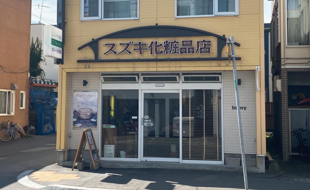 スズキ化粧品店