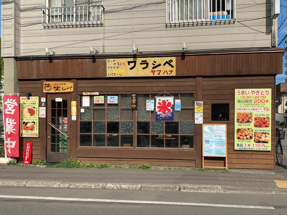 笑しべ ヤマハナ店