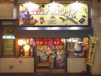 駄菓子屋 ハロウィン