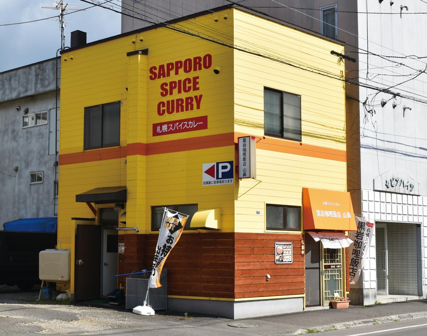 黒岩咖喱飯店 山鼻