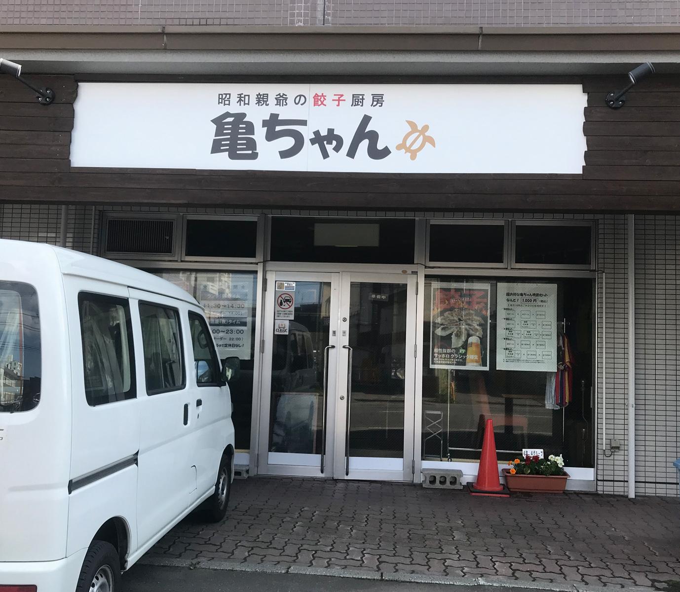 昭和親爺の餃子厨房 亀ちゃん