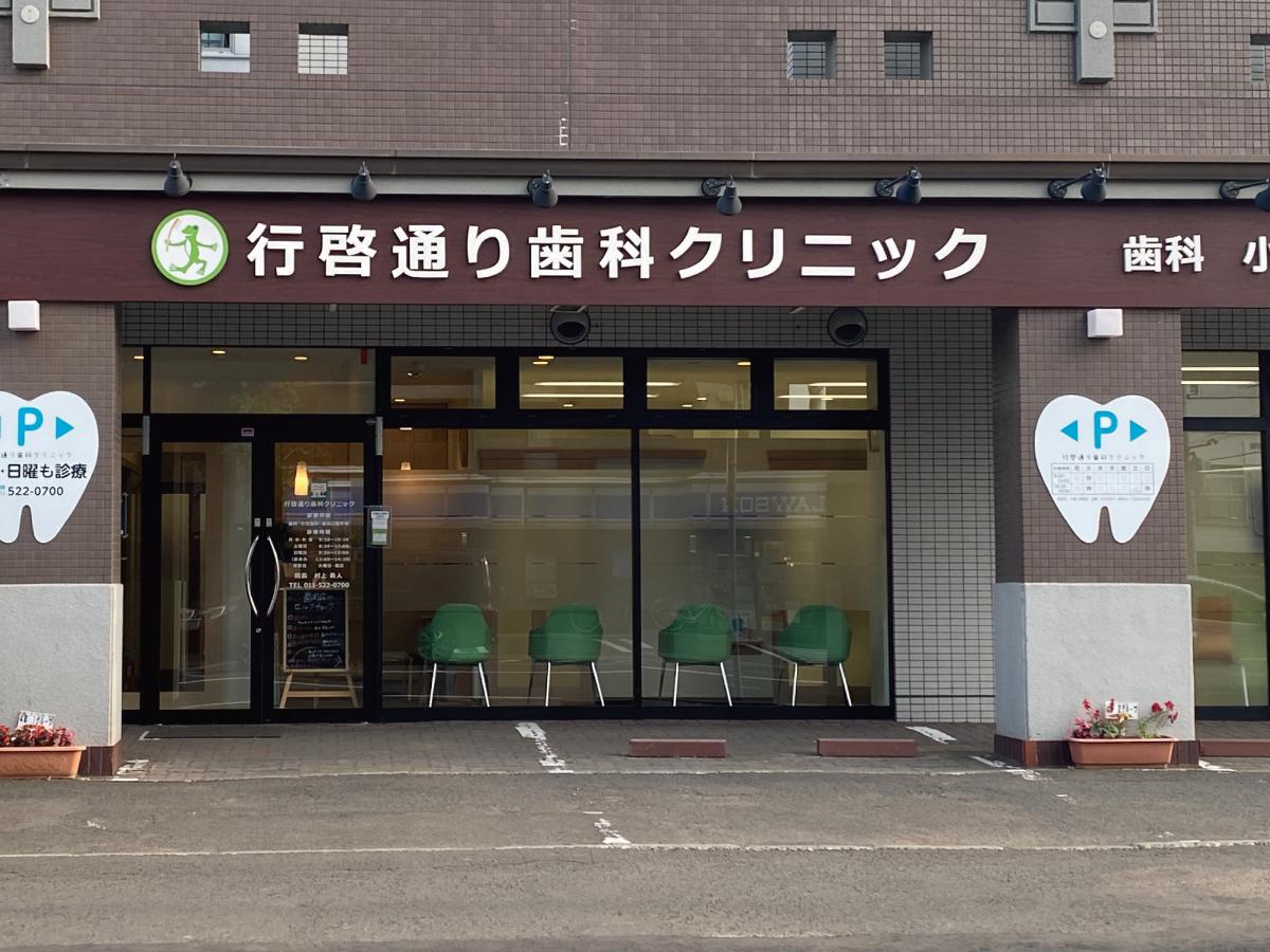行啓通り歯科クリニック